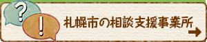 札幌市の相談支援事業所